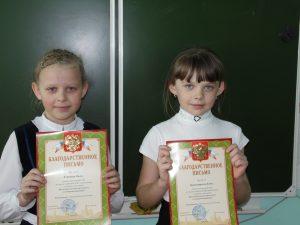 Участники районной НПК младших школьников