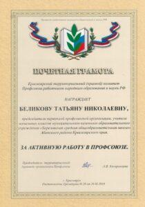 Почетная грамота2019