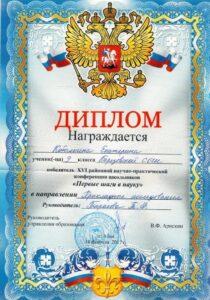 диплом ученица кобылкина екатерина в первые шаги науки