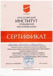 сертификат за научно методическую конференцию