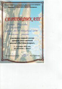 сертификат участнику мое красноярье