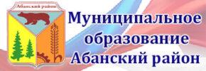 Муниципальное образование Абанский район