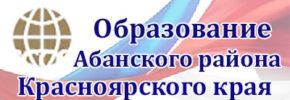 Образование Абанского района КрКр
